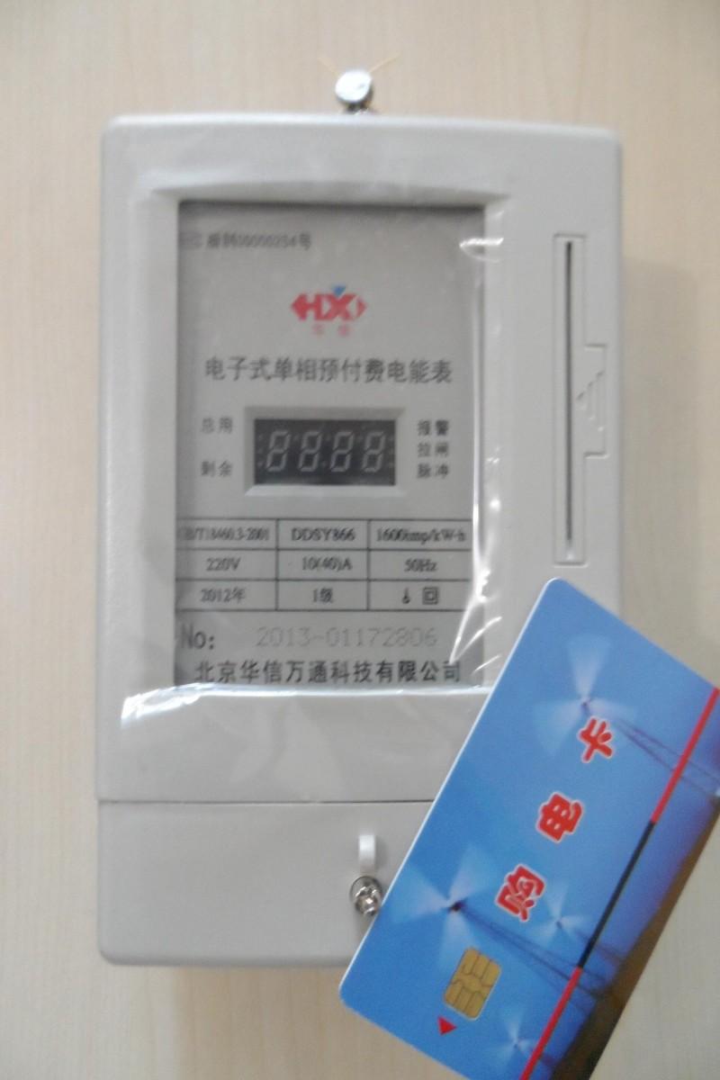 ic卡智能插卡电表技术