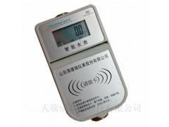 东海德瑞射频卡智能水表 非接触式水表 预付费水表DN15