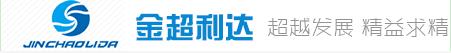 天津市金超利达科技有限公司