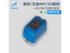 2G水控器 水管家IC卡一体计量2G联网型防复制