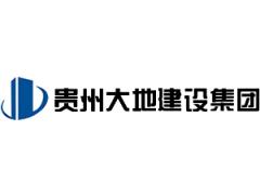 贵州大地建设集团