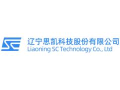 辽宁思凯科技股份有限公司