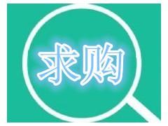 国电物资集团华北配送有限公司询价单
