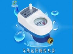无线远传阀控水表(LoRa)