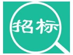 招标 凤县农村饮水入户水表改造项目公开招标公告 公开招标公告